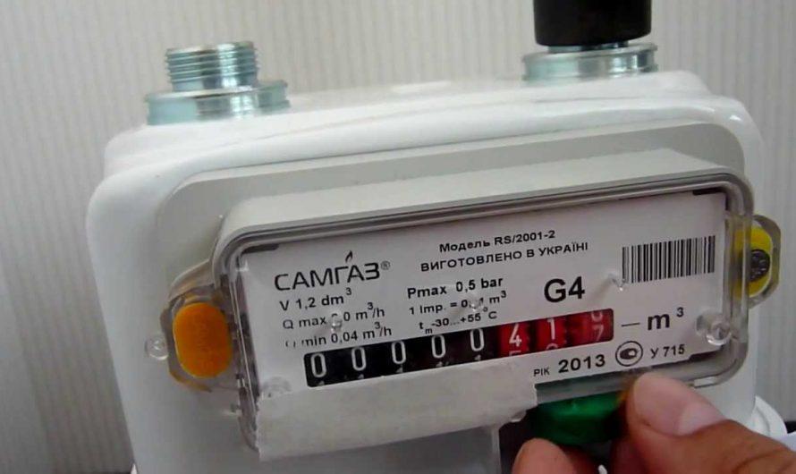 Счетчик газа: как правильно выбрать и какой подойдет